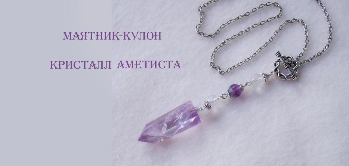 """Маятник - кулон """"Аметист"""" кристалл"""