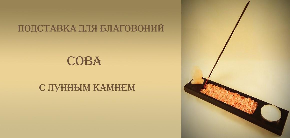 """Подставка для благовоний """"Сова"""" с розовым кварцем"""