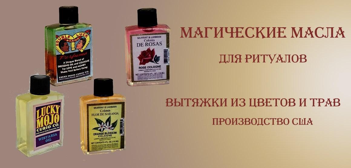 Магические масла для ритуалов (производство США)