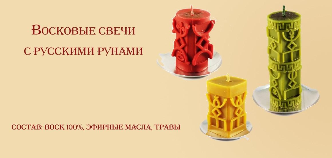 Восковые свечи с русскими рунами