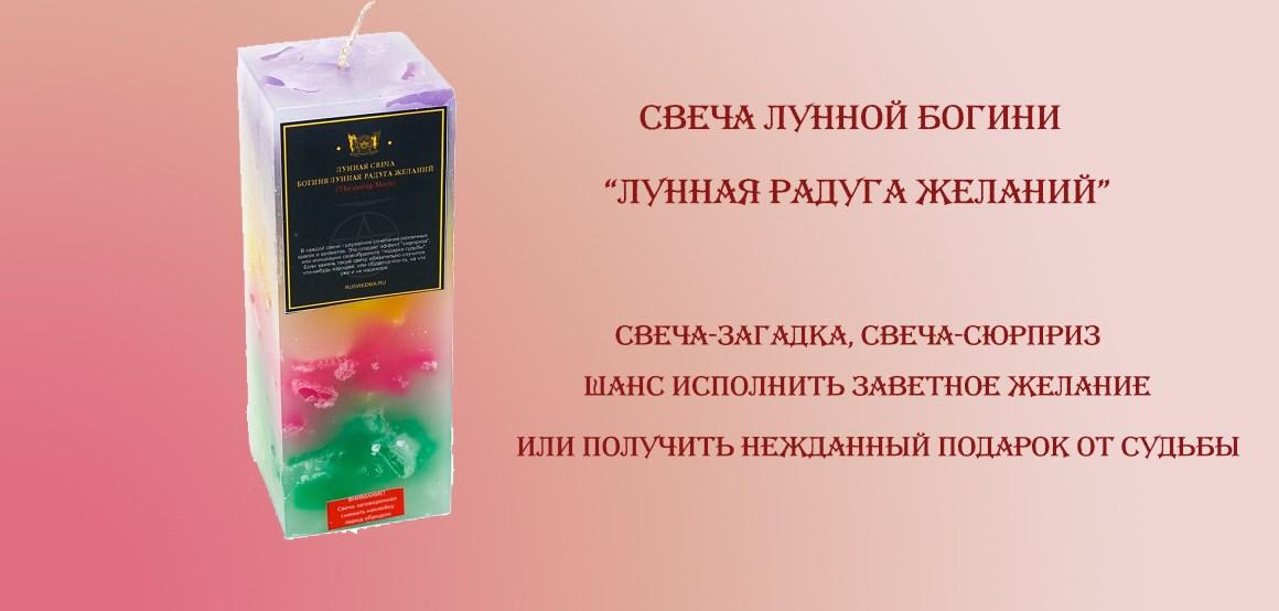 "Свеча Лунной Богини ""Лунная Радуга Желаний"""