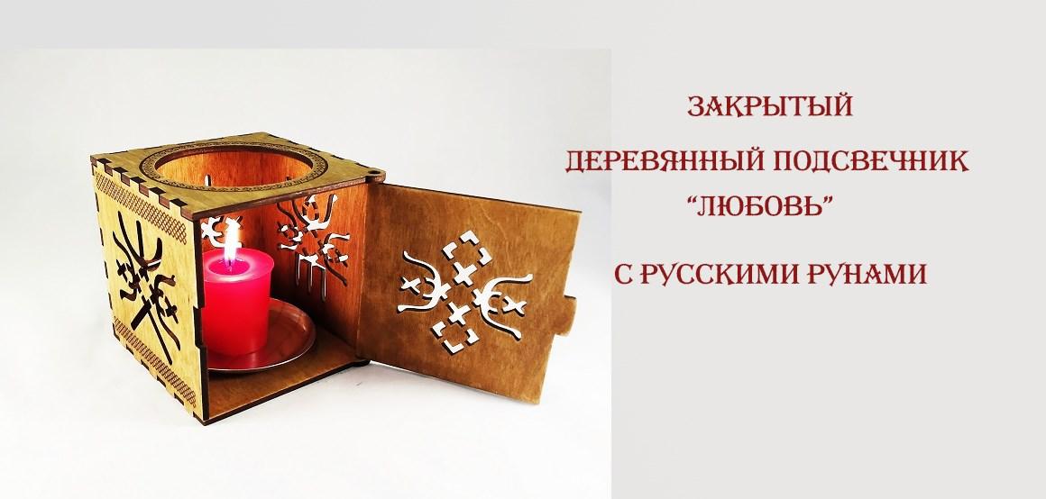 """Деревянный подсвечник """"Любовь""""с русскими рунами"""