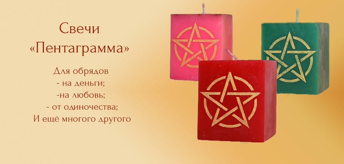 Универсальные свечи Пентаграммы для разных ритуалов