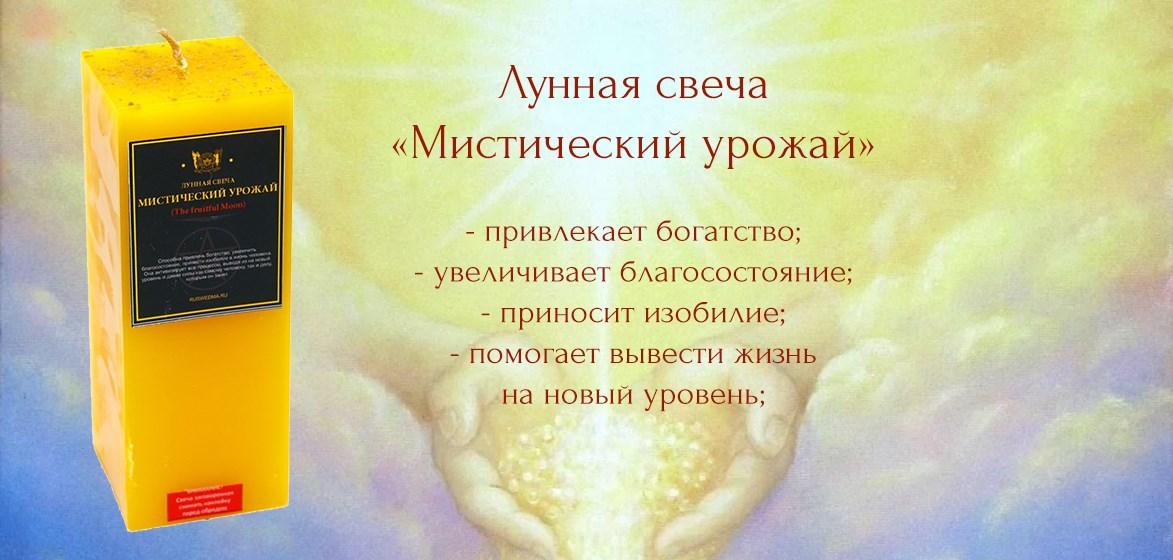"""Свеча Лунной Богини """"Мистический урожай"""""""