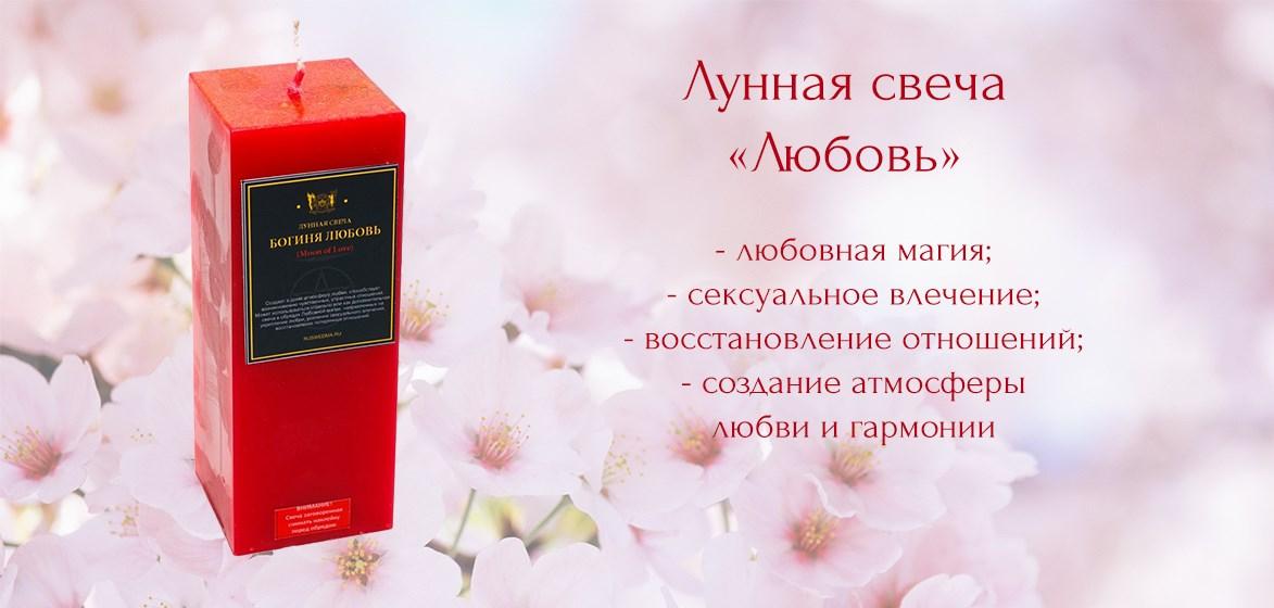 """Свеча Лунной Богини """"Любовь"""""""