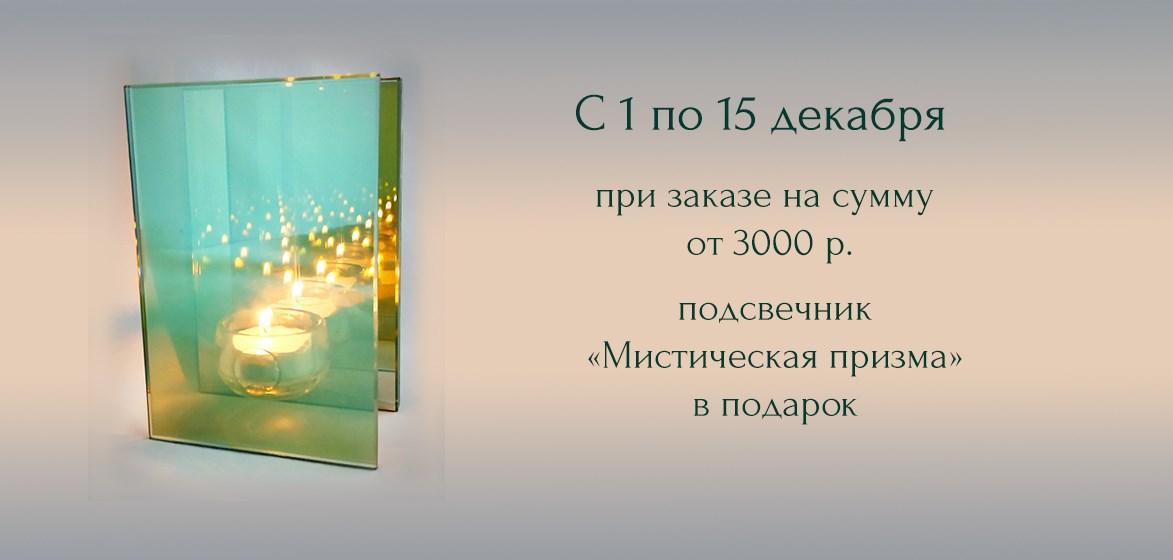 """С 1 по 15 декабря при заказе на сумму от 3000р. подсвечник """"Мистическая призма"""" в подарок!"""
