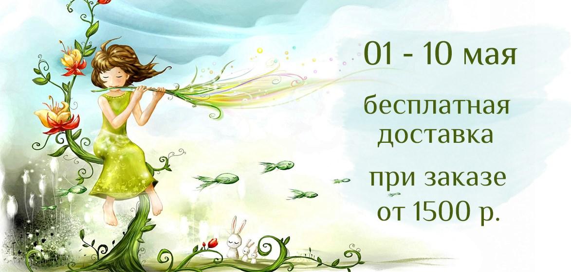 С 01 по 10 мая бесплатная доставка при заказе от 1500р.