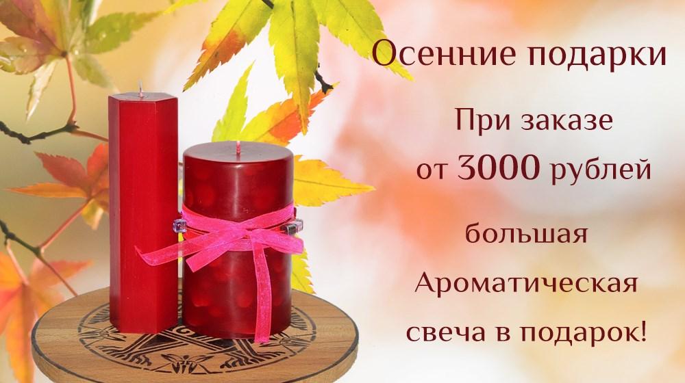 Осенние подарки: при заказе от 3000р. большая Ароматическая свеча в подарок!