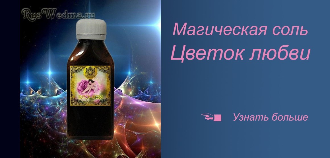 """Магическая соль """"Цветок любви"""""""