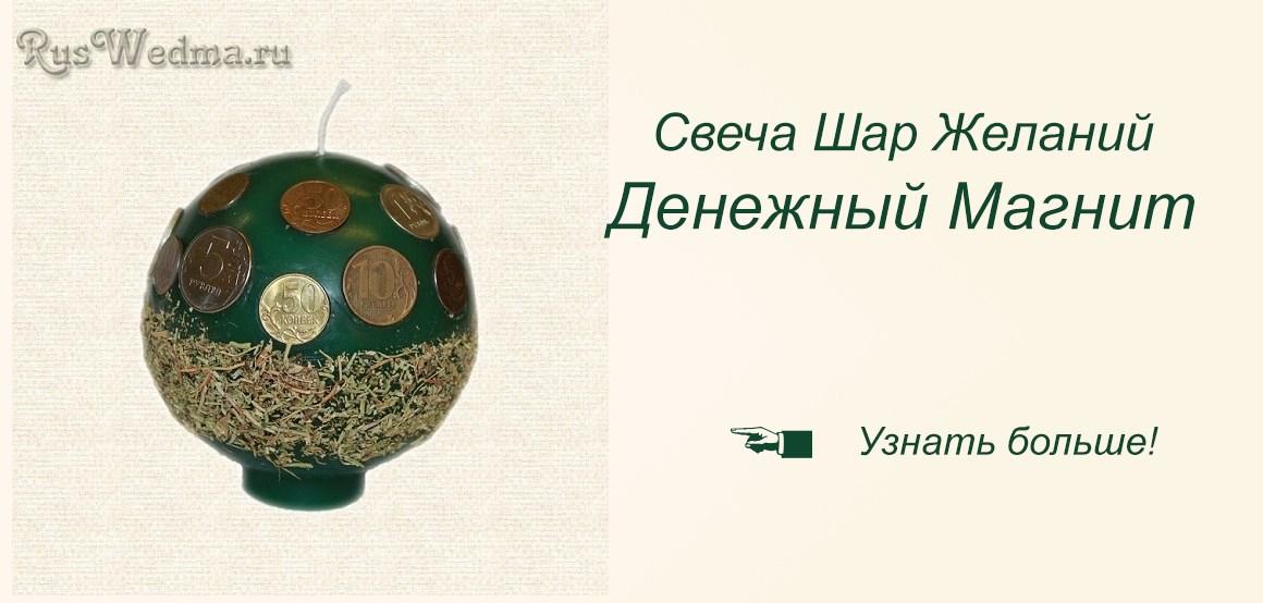 """Свеча Шар Желаний """"Денежный магнит"""""""