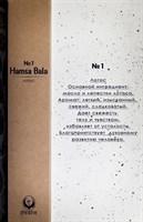 Благовония Hamsa Bala