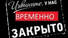 20.08.20 Магазин в Москве не работает!