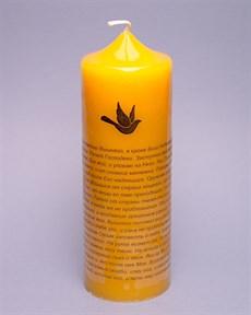 «Живый в помощи Вышнего» Молитвенная свеча - фото 10096