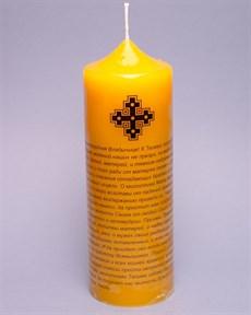 «От пьянства и пороков» Молитвенная свеча - фото 10097
