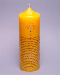 «Символ веры»  Молитвенная свеча - фото 10101