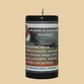 Против колдовства свеча - программа - фото 10120