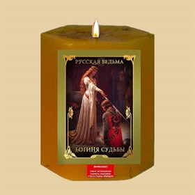 Богиня судьбы  травяная свеча - фото 10140