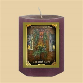 Святой дом травяная свеча - фото 10165