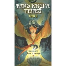 Таро Так и внизу. (Книга теней том 2) - фото 10327