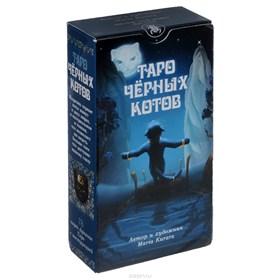 Таро Черных котов - фото 10335