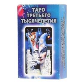 Таро третьего тысячелетия - фото 10342