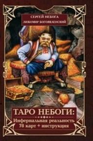 Таро Небоги: Инфернальная реальность (78 карт + инструкция). Подарочная. - фото 10347