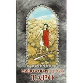Мифологическое таро  карты (серая коробка) - фото 10351