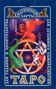Магические карты Таро для гадания и целительства. Для духовного саморазвития. - фото 10364
