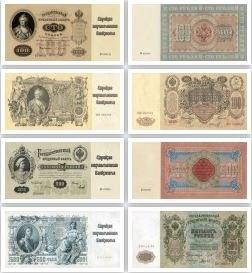 Царские неразменные банкноты, комплект (4 шт. разного достоинства) - фото 10765