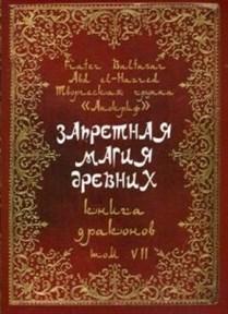 Baltasar Запретная магия древних. Том 7. Книга драконов - фото 10849