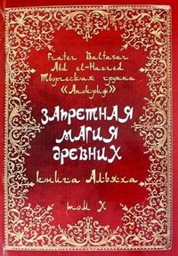 Baltasar Запретная магия древних.  Том 10. Книга Альяха - фото 10851