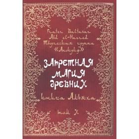 Baltasar Fr.Manira Sr. // Запретная магия древних. Том 10 Книга Альяха - фото 10855