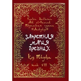 Baltasar Fr.Manira Sr. // Запретная магия древних.Том 8 Код творца - фото 10857