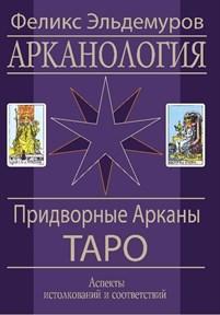 Эльдемуров // Арканология. Придворные арканы таро - фото 10870