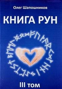 Шапошников О. // Книга Рун. Том 3 - фото 10874