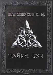 Шапошников // Тайна рун - фото 10875