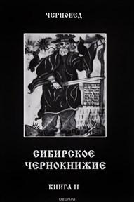 Черновед //Сибирское Чернокнижие. Черная книга. Книга 2. - фото 10876