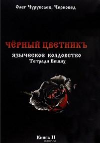 Черновед // Черный цветник. Тетради вещих. Книга 2 - фото 10878
