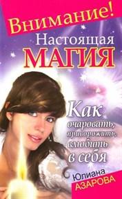 Азарова Ю. Как очаровать, приворожить, влюбить в себя - фото 10879