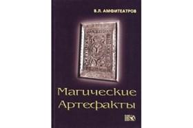 Амфитеатров В.Л. Магические артефакты - фото 10883