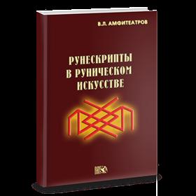 Амфитеатров В.Л. Рунескрипты в руническом искусстве - фото 10884