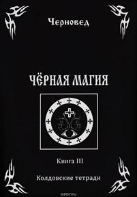 Черновед // Черная магия. Книга 3. - фото 10888