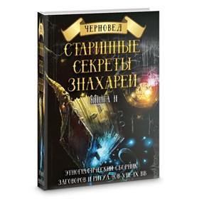 Черновед // Старинные секреты знахарей. Книга 2. Заговоры и ритуалы. - фото 10889