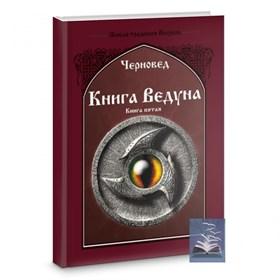Черновед // Книга Ведуна. Книга 5 - фото 10891