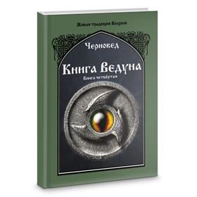 Черновед // Книга Ведуна. Книга 4 - фото 10893