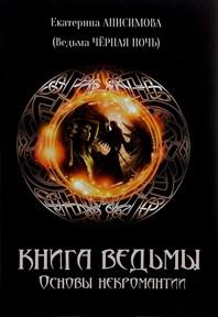 Анисимова Е.  Книга ведьмы. Основы Некромантии - фото 10900