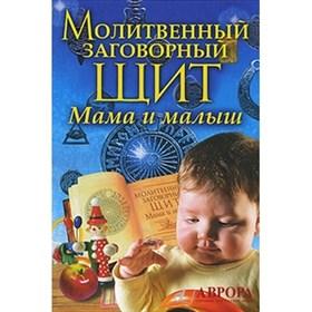 Соболь // Молитвенный заговорный щит Мама и малыш - фото 10916