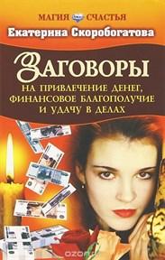 Скоробогатова //  Заговоры на привлечение денег, финансовое благополучие. - фото 10921