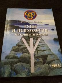 Синько // Руны и психология: матрицы и карма. - фото 10925