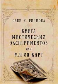 Ричмонд // Книга мистических экспериментов или магия карт - фото 10935